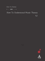 도서 이미지 - How To Understand Music Theory