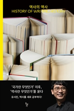 도서 이미지 - 역사의 역사