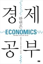 도서 이미지 - 한번은 경제 공부