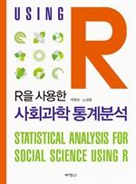 도서 이미지 - R을 사용한 사회과학 통계분석