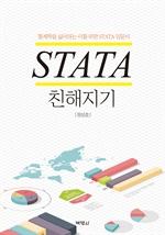 도서 이미지 - STATA친해지기통계학을 싫어하는 이를 위한 STATA 입문서
