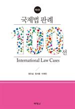 도서 이미지 - 국제법판례100선 (제4판)