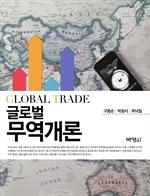 도서 이미지 - 글로벌 무역개론