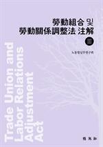 도서 이미지 - 노동조합 및 노동관계조정법 주해 III