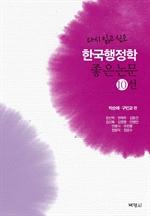 도서 이미지 - 다시 읽고 싶은 한국행정학 좋은 논문 10선
