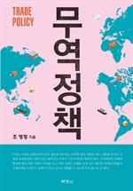 도서 이미지 - 무역정책