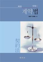 도서 이미지 - 민법 Ⅰ 계약법 제2판