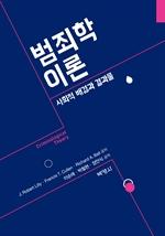 도서 이미지 - 범죄학이론: 사회적 배경과 결과물