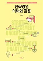도서 이미지 - 전략경영 이해와 활용
