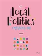도서 이미지 - 지방정치의 이해 1