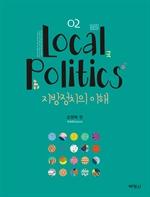 도서 이미지 - 지방정치의 이해 2