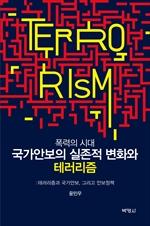 도서 이미지 - 폭력의 시대 국가안보의 실존적 변화와 테러리즘: 테러리즘과 국가안보, 그리고 안보정책