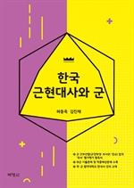 도서 이미지 - 한국 근현대사와 군