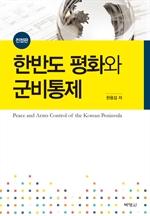도서 이미지 - 한반도 평화와 군비통제 (전정판)
