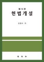 도서 이미지 - 헌법개설 (제14판)