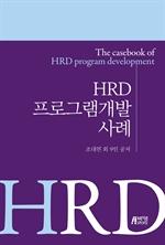 도서 이미지 - HRD 프로그램개발 사례