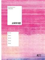 도서 이미지 - 교육학개론