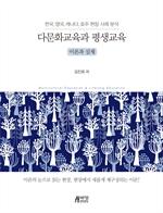 도서 이미지 - 다문화교육과평생교육: 이론과 실제
