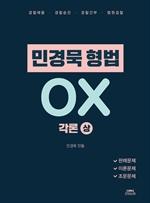도서 이미지 - 민경묵 형법OX 각론(상)