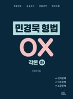 도서 이미지 - 민경묵 형법OX 각론(하)