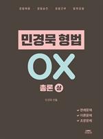 도서 이미지 - 민경묵 형법OX 총론(상)
