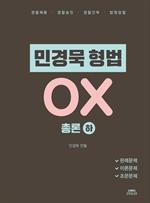 도서 이미지 - 민경묵 형법OX 총론(하)