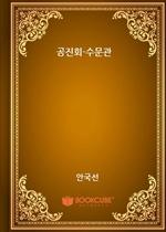 공진회-수문관