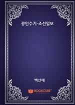 광인수기-조선일보