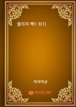 궐리지 책1-3(1)