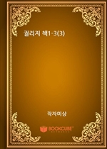 궐리지 책1-3(3)