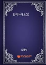 김덕수-대조(2)