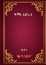 만무방-조선일보