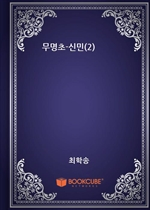 무명초-신민(2)