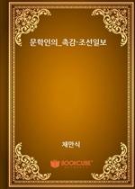 문학인의_촉감-조선일보