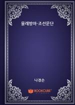 물레방아-조선문단