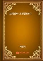 보리방아-조선일보(1)