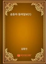 송동이-동아일보(1)