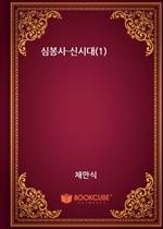 심봉사-신시대(1)