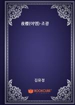 야앵(夜櫻)-조광. 2