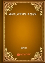 위장의_과학비평-조선일보