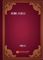 회(懷)-조광(2)