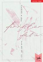 도서 이미지 - 프로파일러Ⅱ 에페타