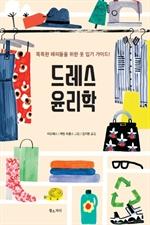 도서 이미지 - 드레스 윤리학