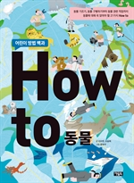 How to - 동물
