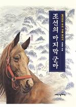 도서 이미지 - 조선의 마지막 군마