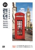 도서 이미지 - 런던 100배 즐기기 ('18~'19 개정판)