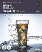 도서 이미지 - 권학봉의 프로페셔널 사진조명 강의 1