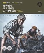 도서 이미지 - 권학봉의 프로페셔널 사진조명 강의 2