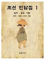 도서 이미지 - 조선 민담집 1