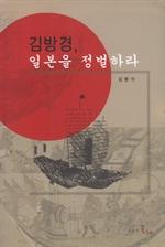 도서 이미지 - 김방경 일본을 정벌하라